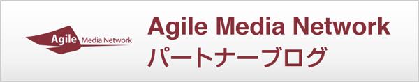 Agile Media Network パートナーブロガー