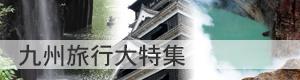 九州旅行大特集