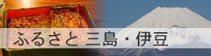 ふるさと三島・伊豆特集