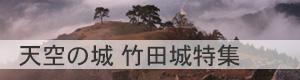 天空の城 竹田城特集