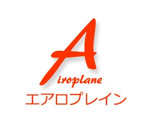 旅と写真とレビューのブログ「エアロプレイン」
