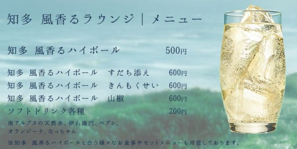 screenshot-www.suntory.co.jp 2015-09-14 01-59-46