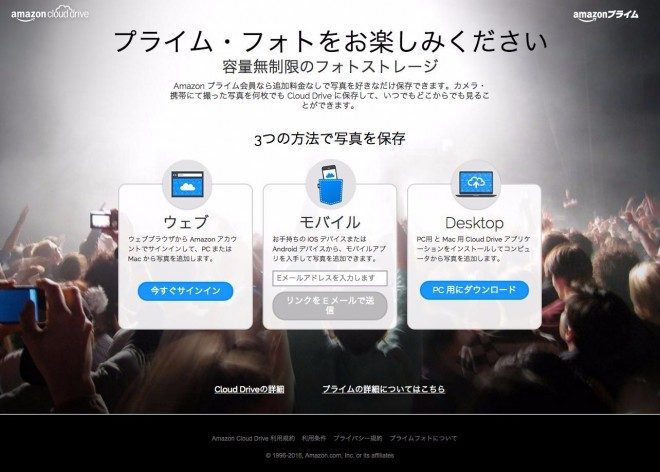 screenshot-www.amazon.co.jp 2016-01-21 13-41-55