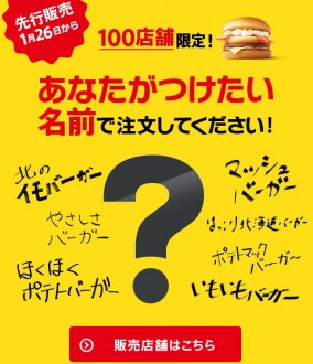 screenshot-www.mcdonalds.co.jp 2016-01-26 10-32-10