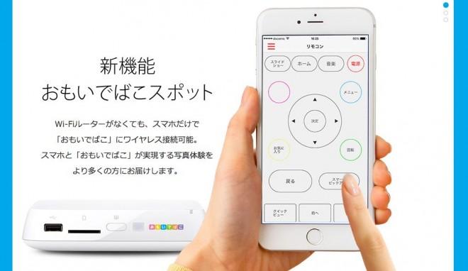 screenshot-omoidebako.jp 2016-04-23 20-59-21