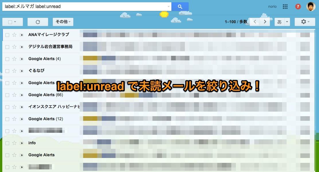 これを知っているだけでGmailが3倍はかどる「label:unread 」