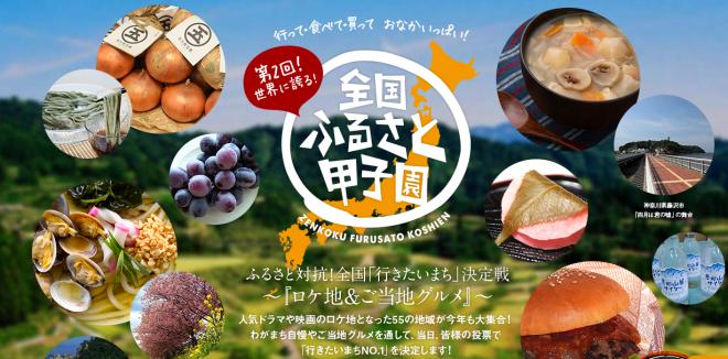 screenshot-furusato-koshien.jp 2016-07-15 10-14-18