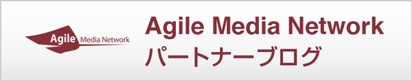 Agile Media Network パートナーブロガー