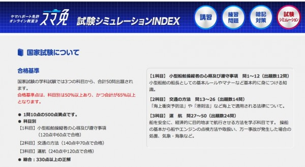 screenshot-boatlicense.yamaha-motor.co.jp 2015-07-09 13-08-55