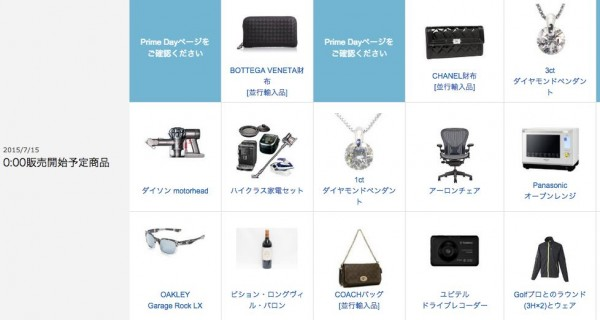 screenshot-www.amazon.co.jp 2015-07-14 18-23-49