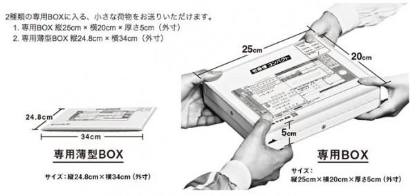 screenshot-www.kuronekoyamato.co.jp 2015-10-29 11-35-05