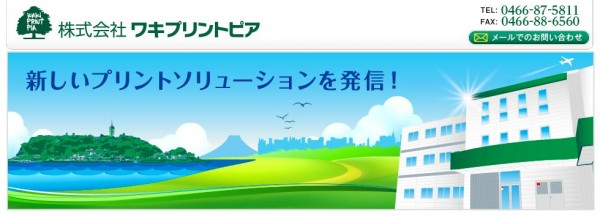 screenshot-www.printpia.co.jp 2015-11-30 14-50-09
