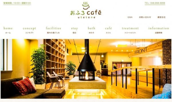 screenshot-ofurocafe-utatane.com 2015-12-28 22-40-43