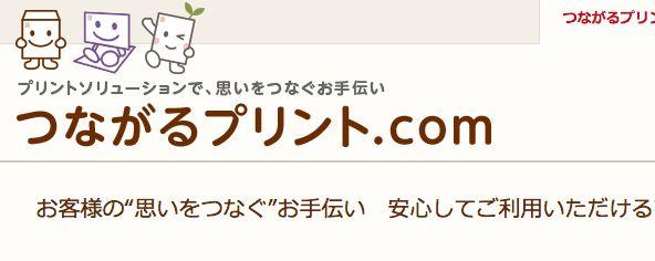 screenshot-www.tsunagaru-print.com 2015-12-21 03-27-03