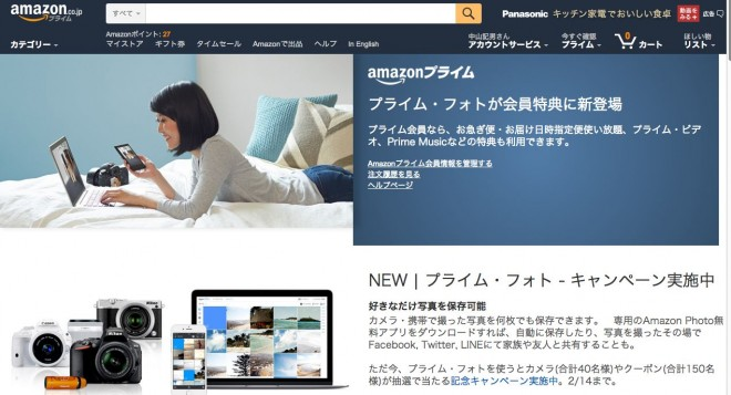 screenshot-www.amazon.co.jp 2016-01-21 13-41-31