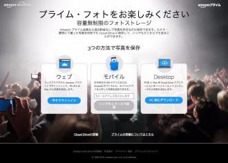 screenshot-www.amazon.co.jp 2016-01-21 13-41-55