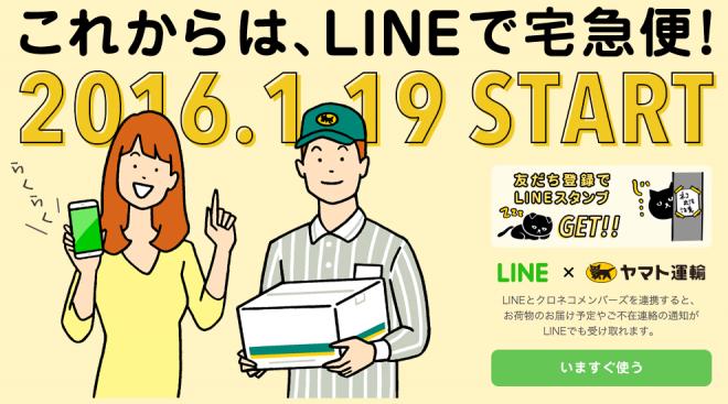 screenshot-www.kuronekoyamato.co.jp 2016-01-15 16-56-00