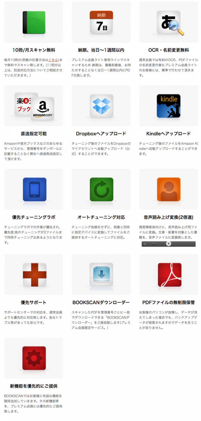 screenshot-system.bookscan.co.jp 2016-03-22 11-22-23