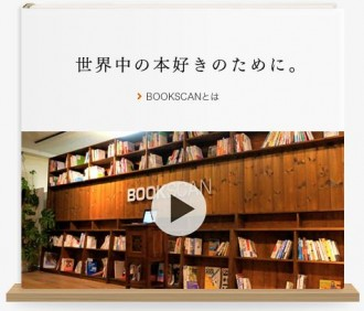 screenshot-www.bookscan.co.jp 2016-03-22 14-04-44