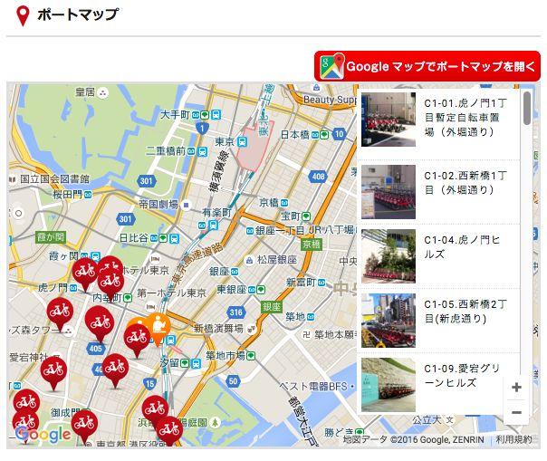 screenshot-docomo-cycle.jp 2016-04-18 13-57-46