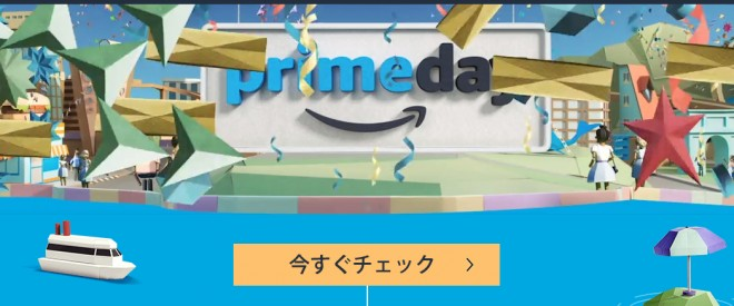 screenshot-www.amazon.co.jp 2016-07-12 10-12-06