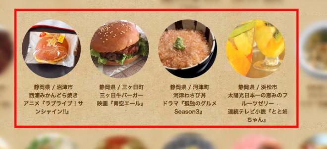 2-screenshot-furusato-koshien.jp 2016-08-27 08-12-45