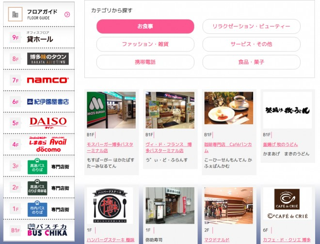 screenshot-www.h-bt.jp 2016-08-16 03-21-14