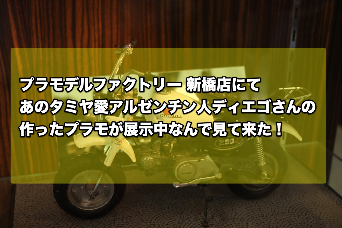 タミヤ プラモデルファクトリー新橋店にてディエゴさんのプラモを見る!