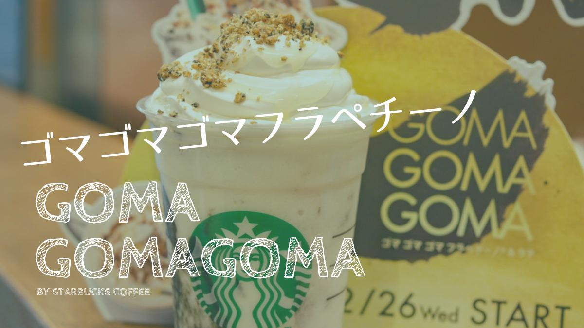 Starbucks_gomagomagoma