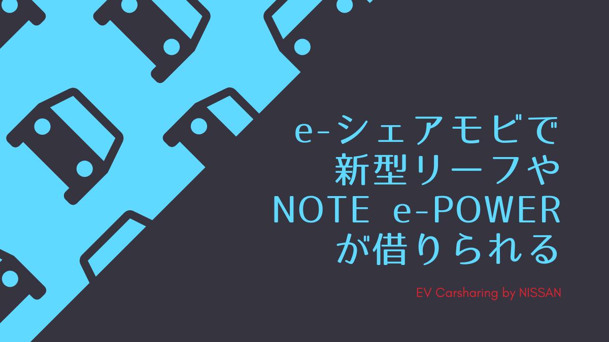 cap_e-shareMobi