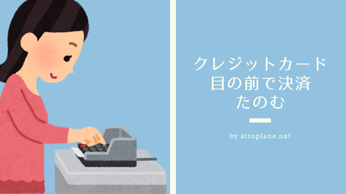 creditcard_seen