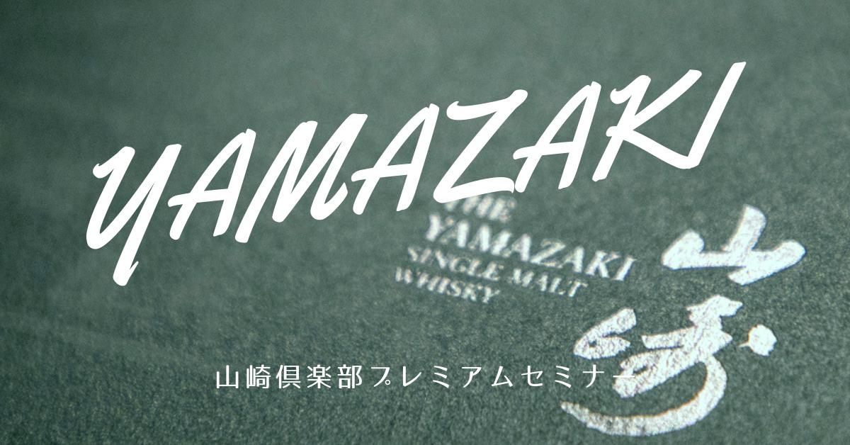 yamazaki-Premium