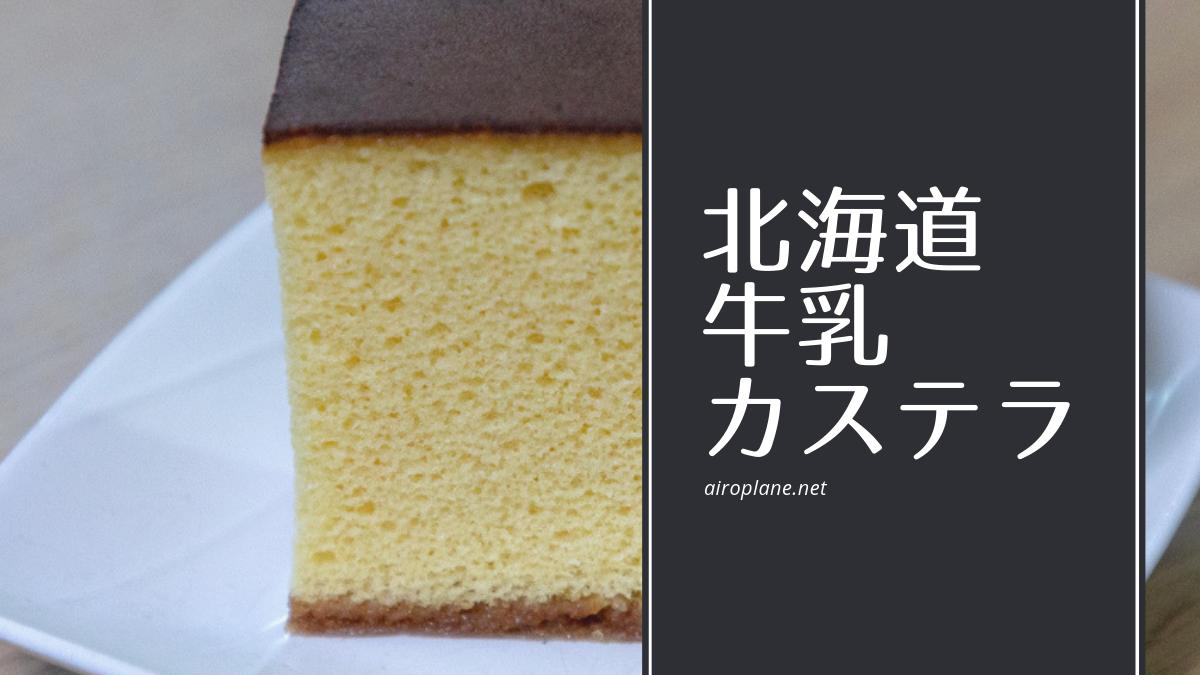 cap_hokkaido-castella