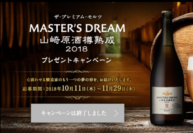 screenshot-www.suntory.co.jp-2019.02.12-15-33-27