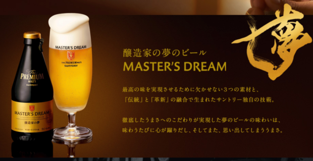 screenshot-www.suntory.co.jp-2019.02.12-15-35-00