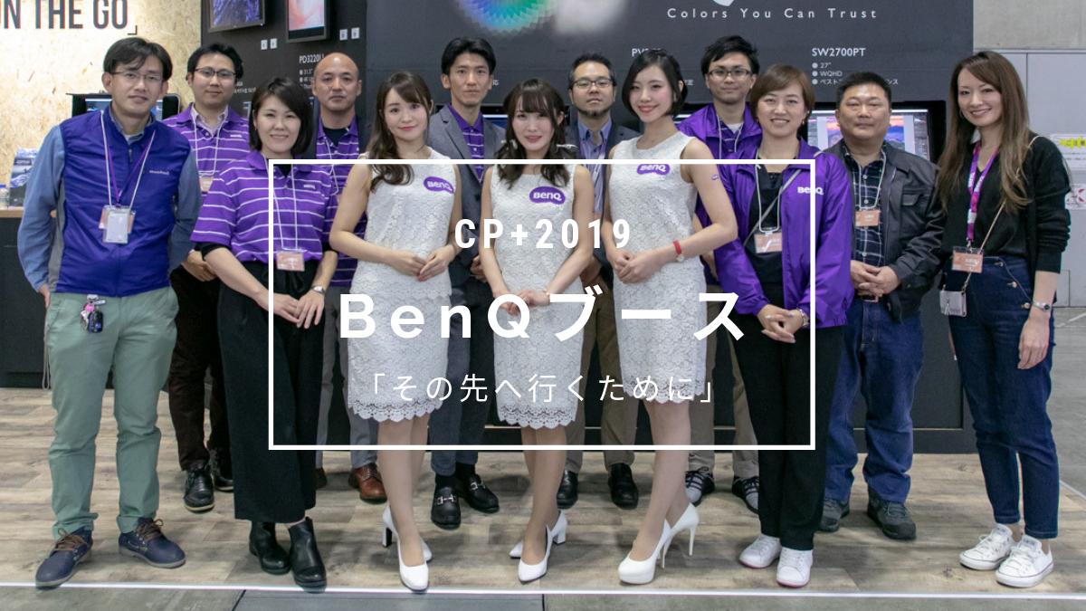benq-cpplus2019