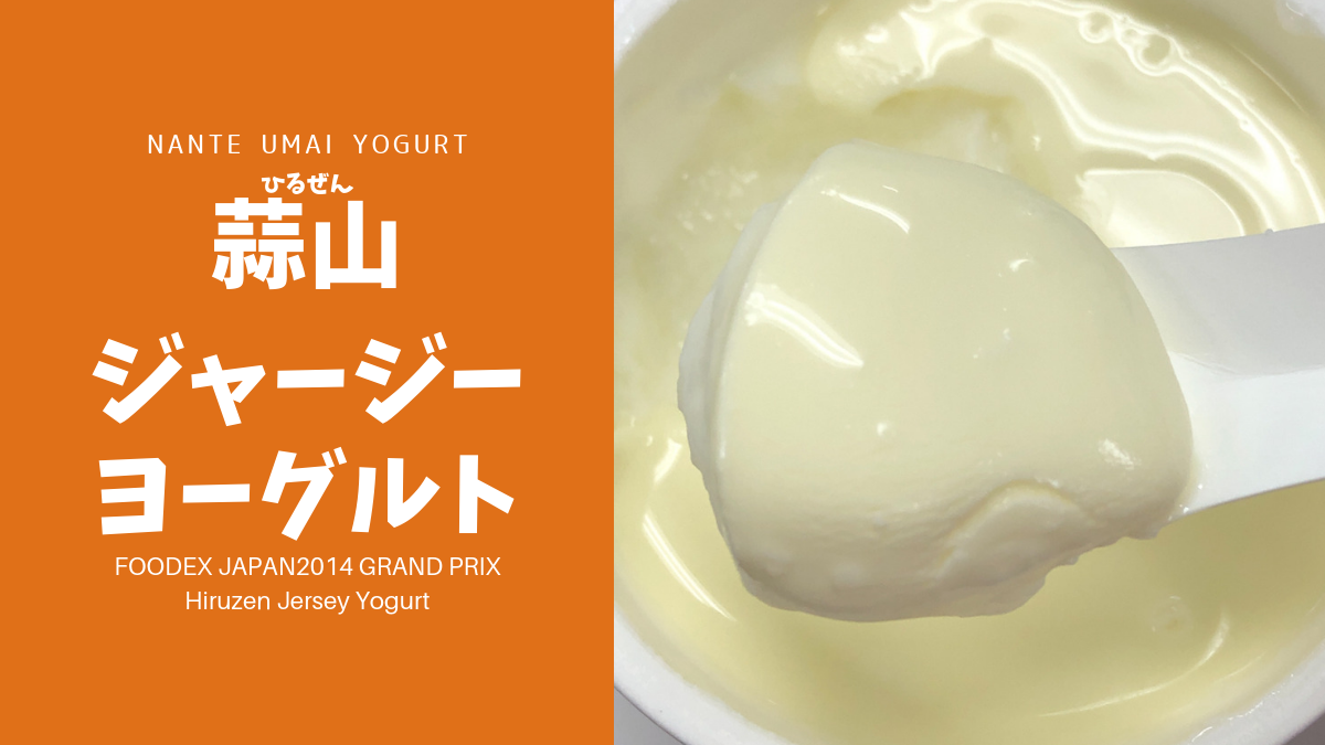 hiruzen-Jersey-Yogurt