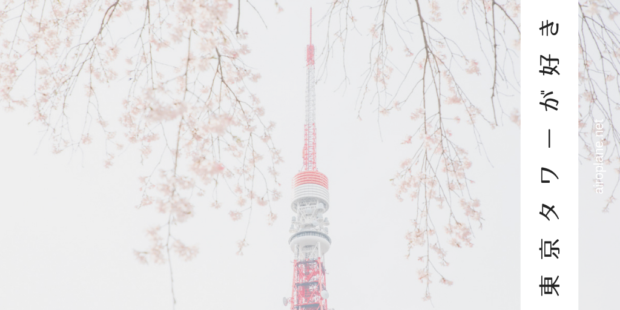 like-tokyotower02