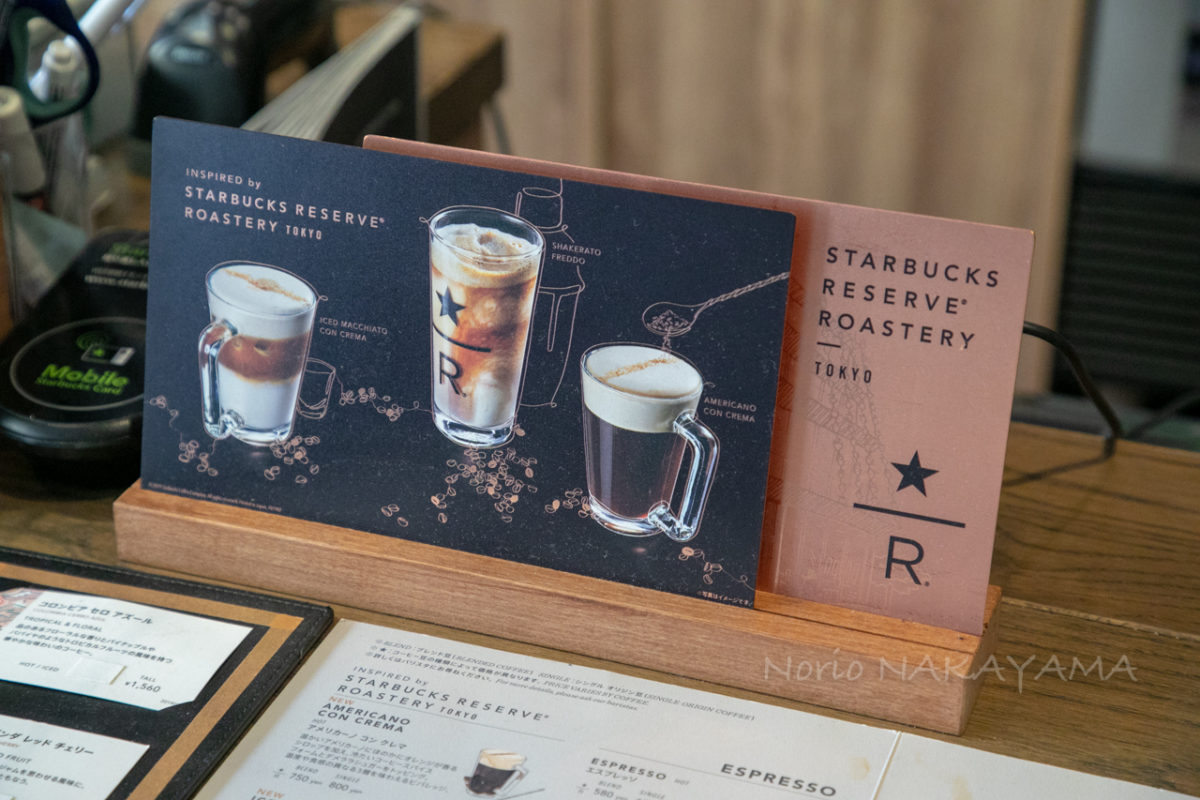STARBUCKS Neighborhood and Coffee 初台
