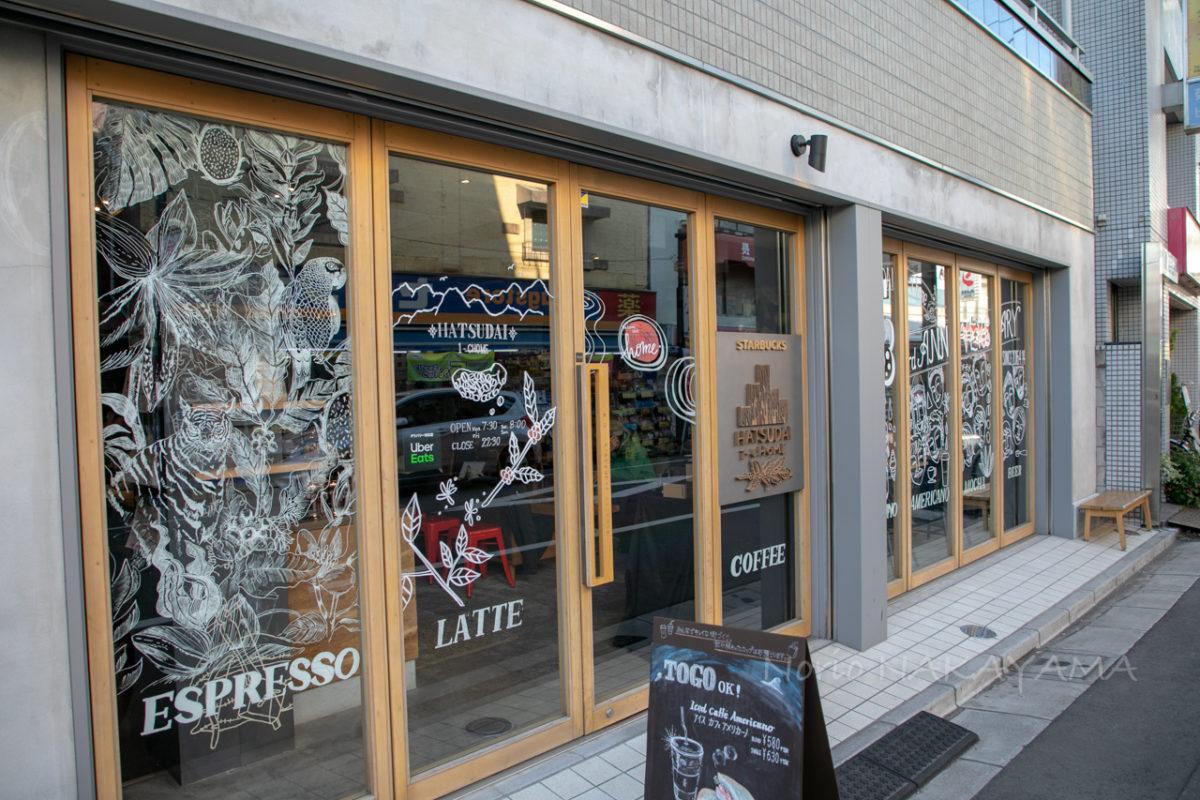 STARBUCKS Neighborhood and Coffee 初台