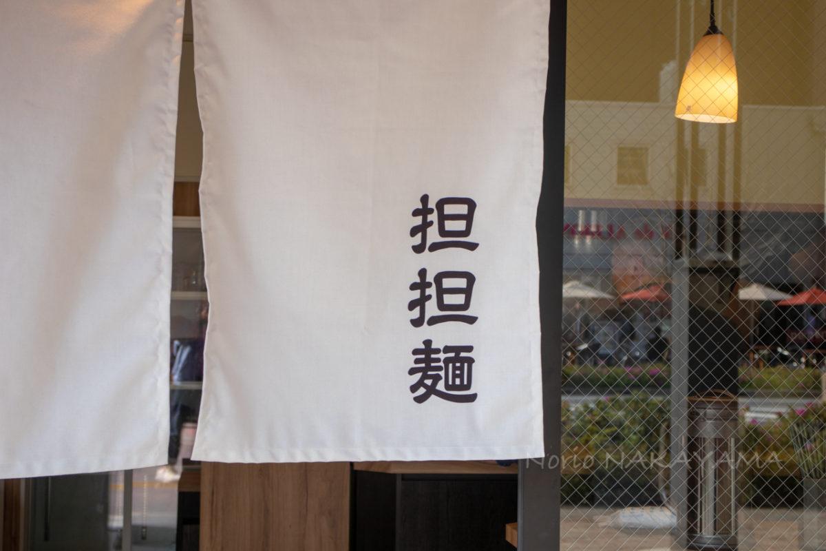 担々麺 ぺんぺん