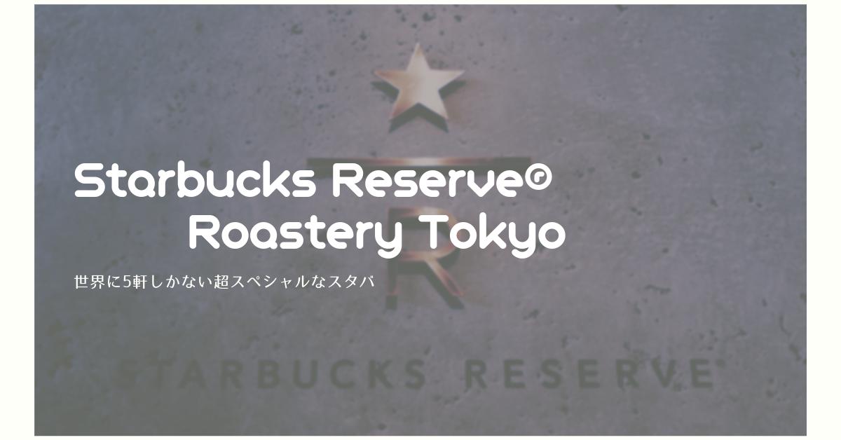 Starbucks Reserve Roastery Tokyo