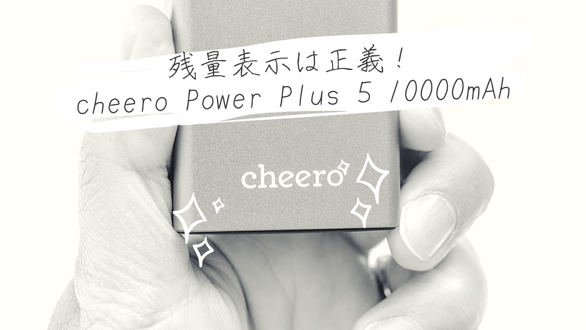 cheeroPowerPlus5