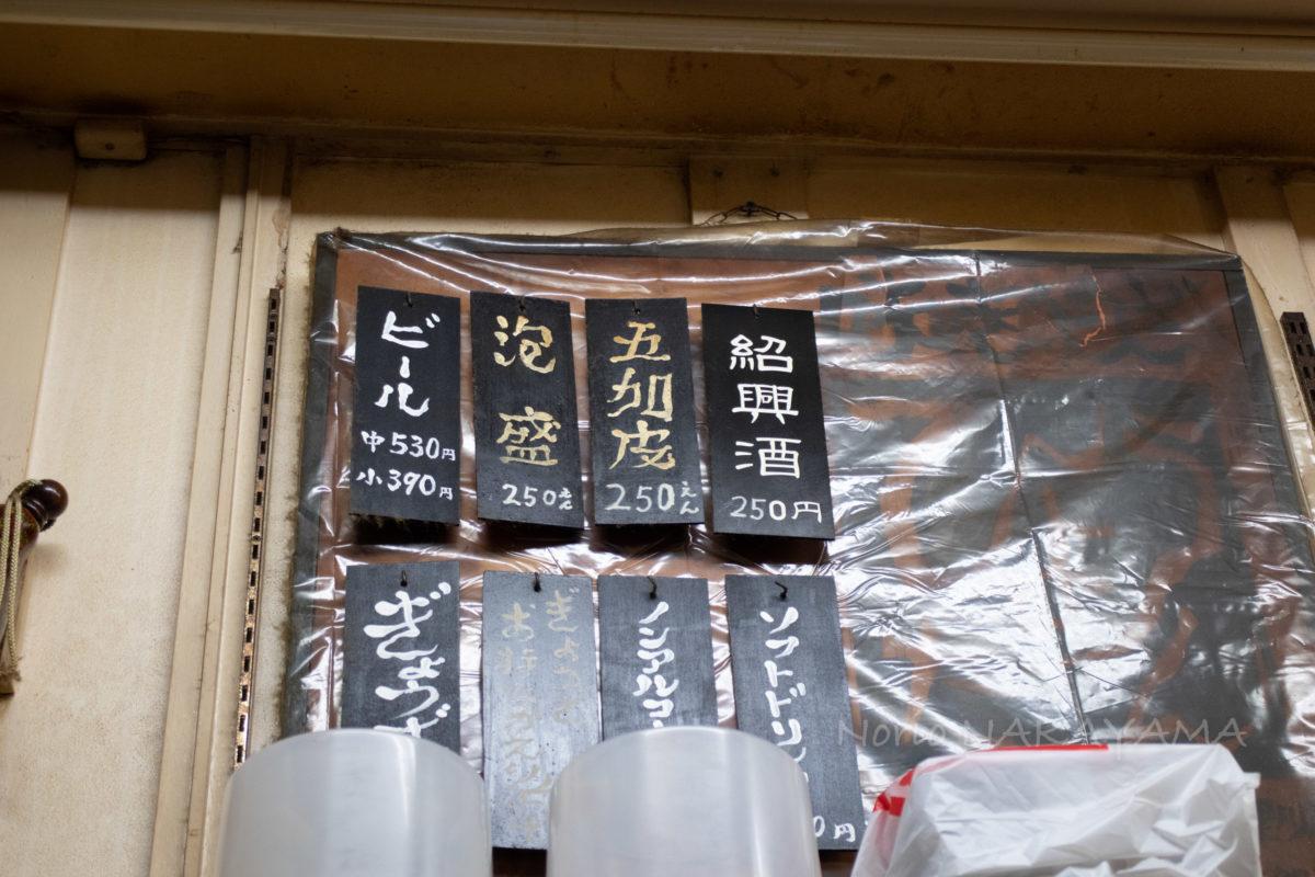 瓢たん 元町店