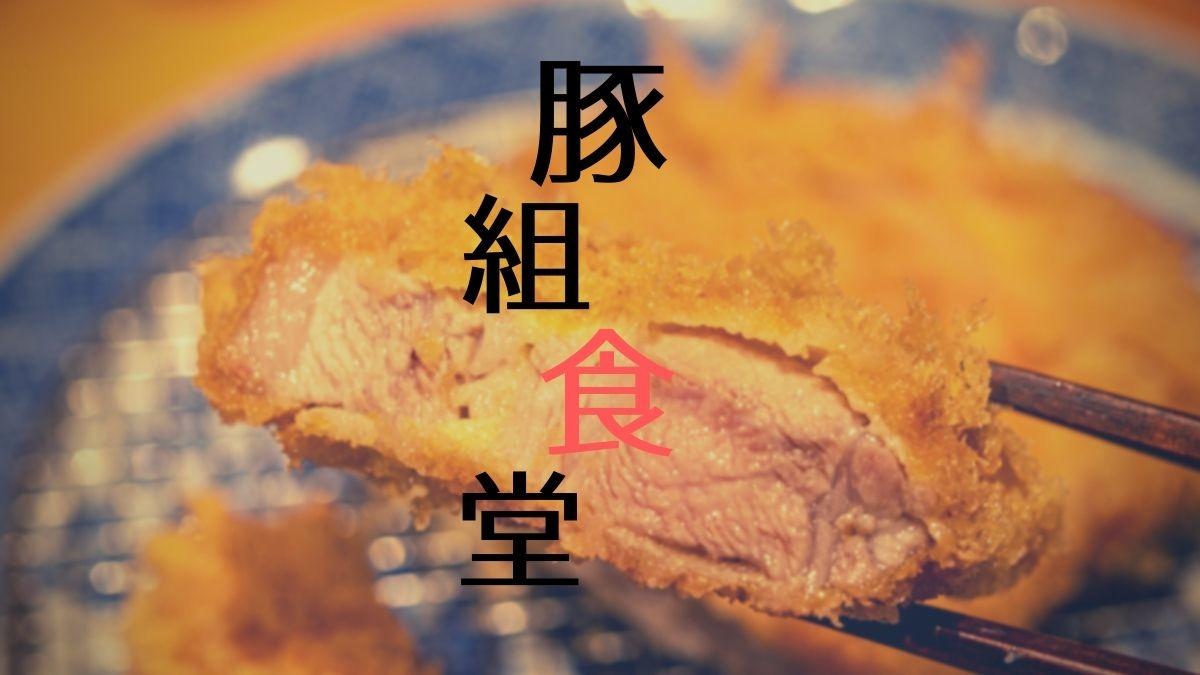 cap_butagumisyokudo2019